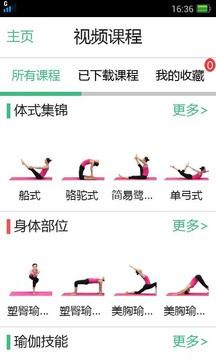 我爱瑜伽截图1