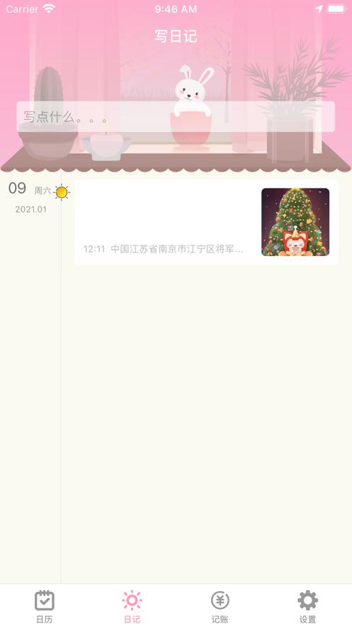 女生日历截图4
