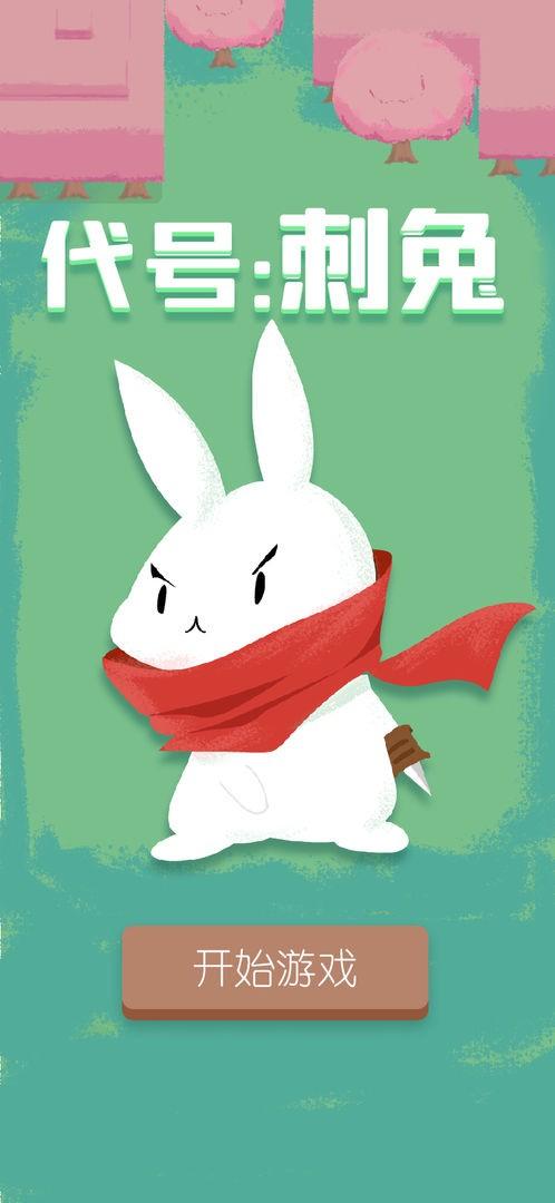 代号刺兔截图1