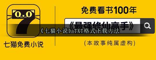七猫小说怎么下载txt_七猫小说TXT格式下载方法