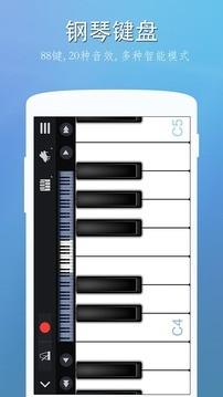 完美钢琴截图3