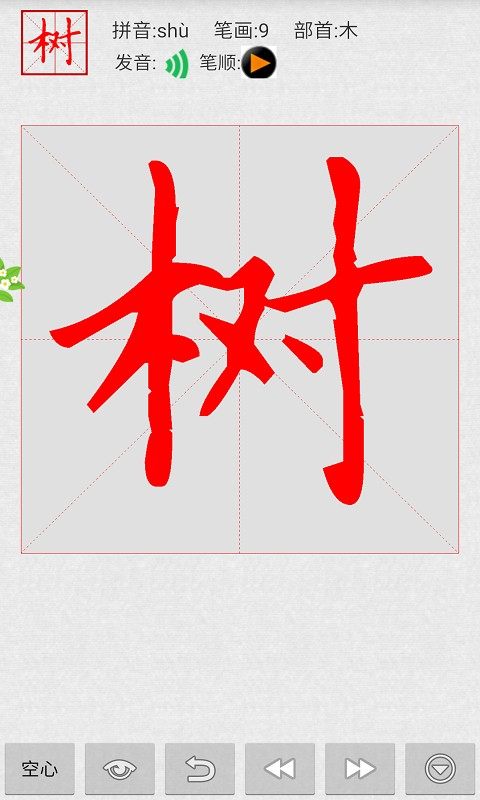 汉字与书法截图3