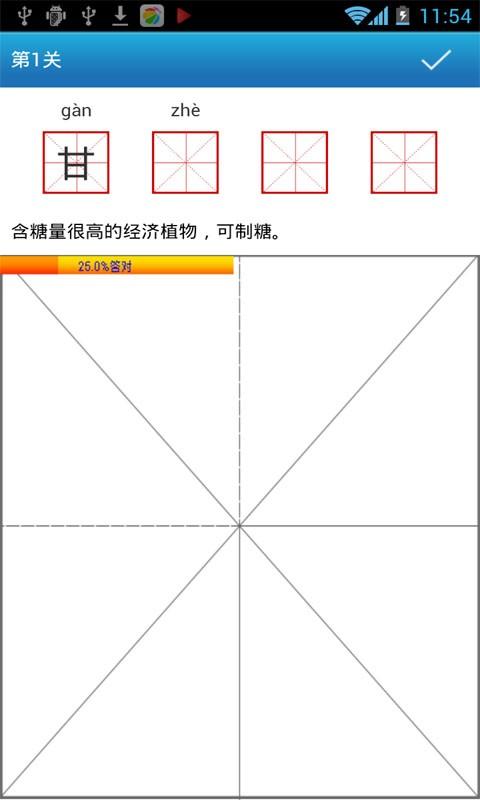 汉字与书法截图2