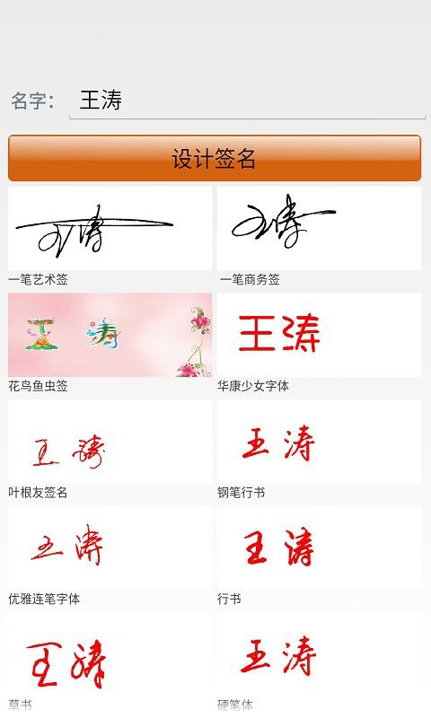 汉字与书法截图1