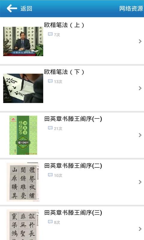 汉字与书法截图4