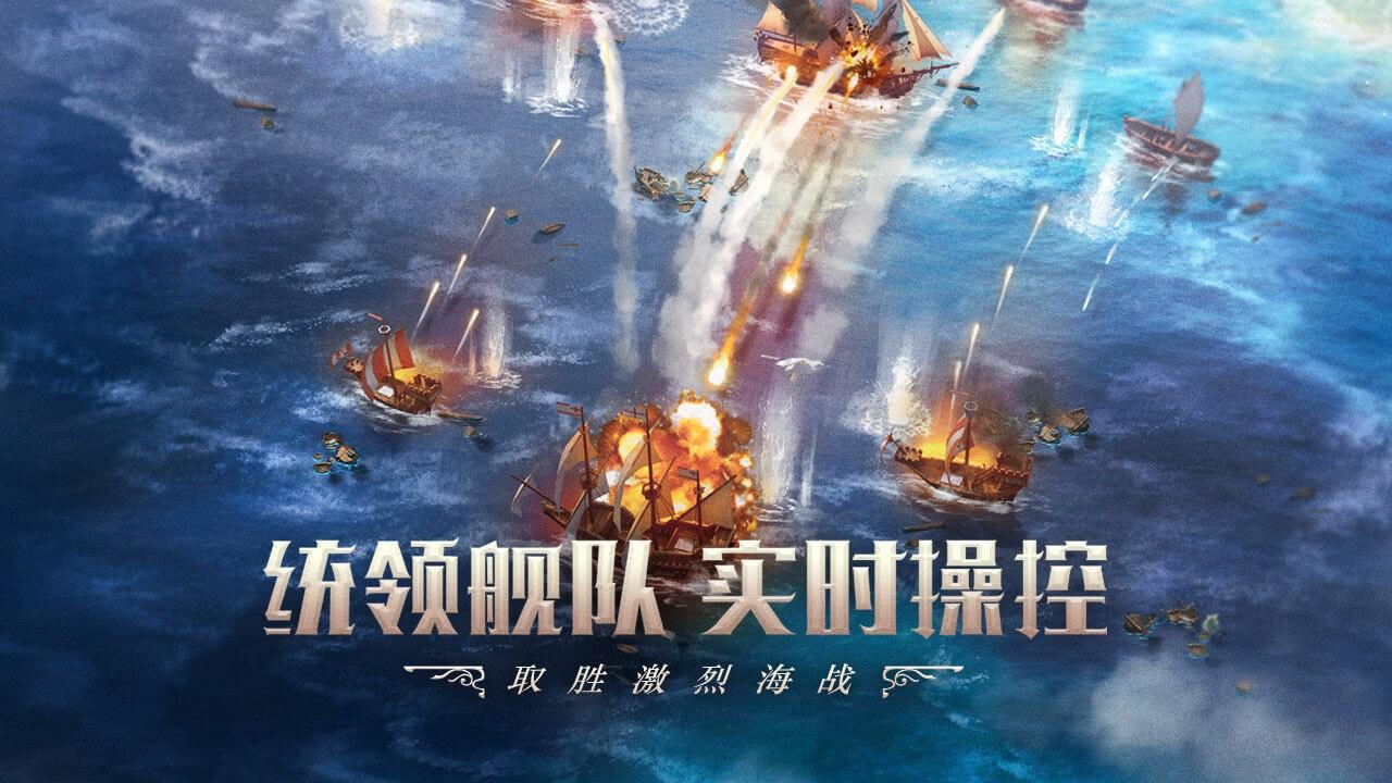 大航海时代海上霸主截图4