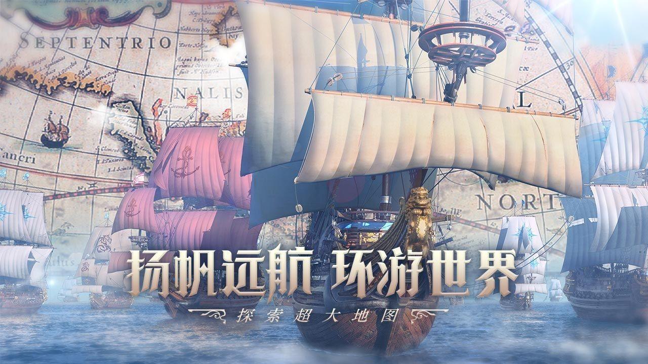 大航海时代海上霸主截图1