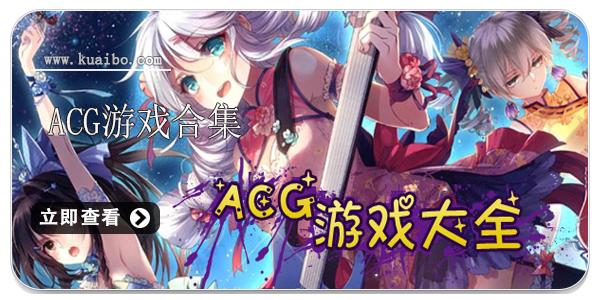 ACG游戏合集