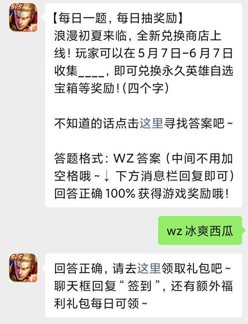 王者荣耀5月7日每日一题答案是什么-5.7微信每日一题答案分享