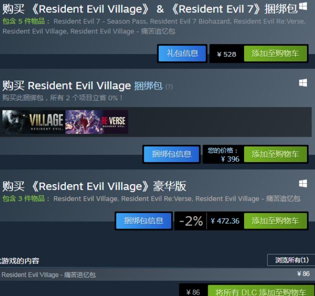 生化危机8:村庄多少钱-游戏价格介绍