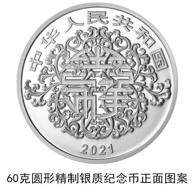央行心形纪念币怎么预约-央行心形纪念币预约入口方法介绍