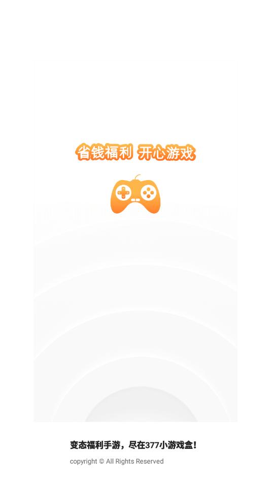 377小游戏盒截图1