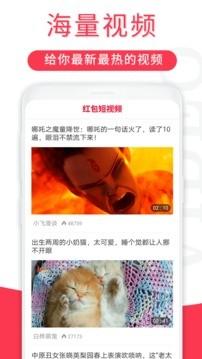 红包短视频截图2