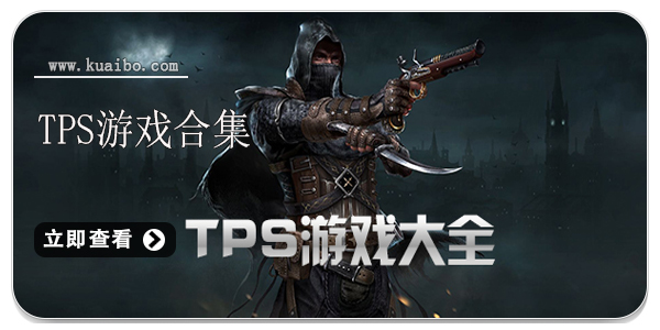 TPS游戏合集
