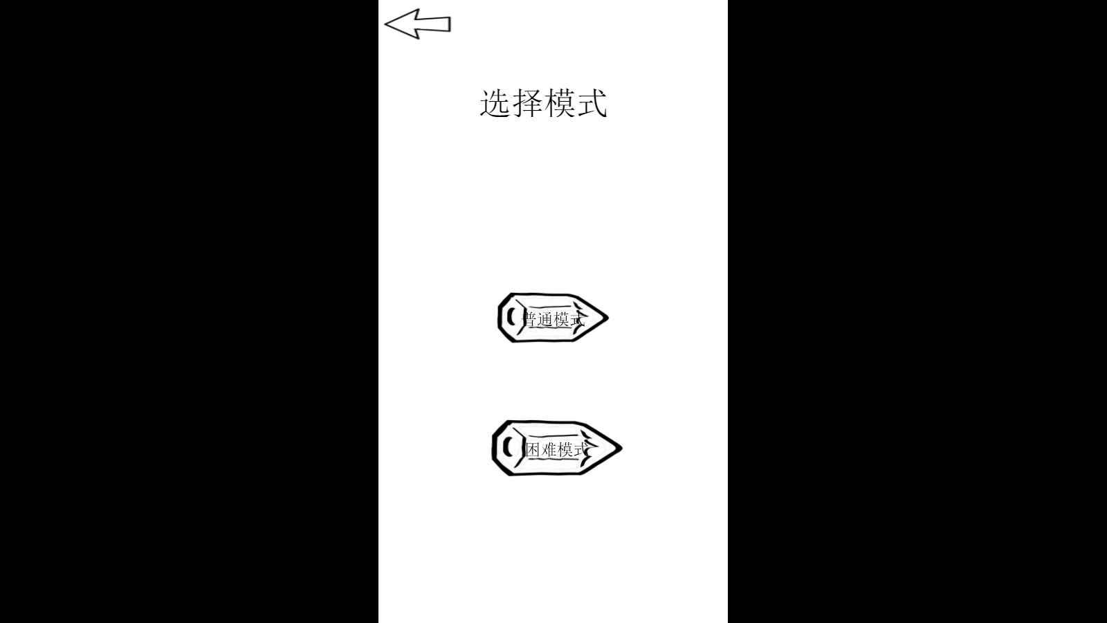 黑白纸飞机截图3