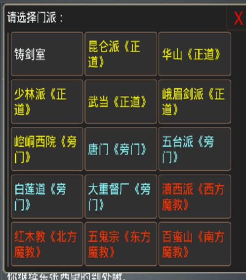 蜀山仙缘MUD截图3