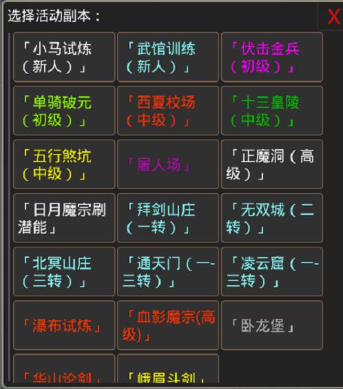蜀山仙缘MUD截图2