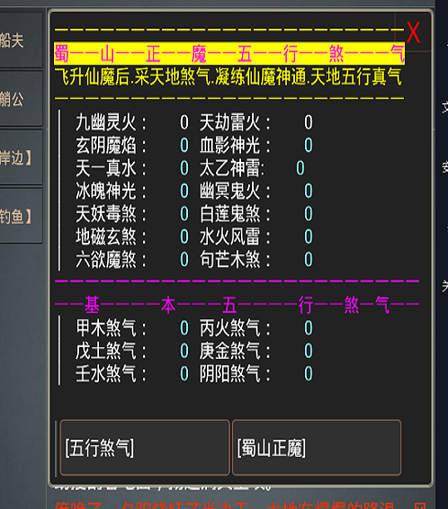 蜀山仙缘MUD截图4