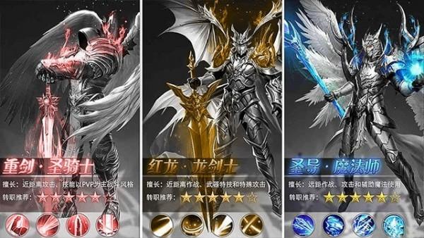 暗天使之剑截图2