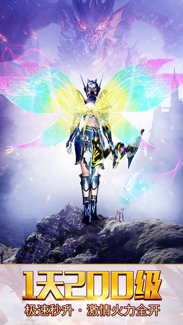 大天使之剑截图1