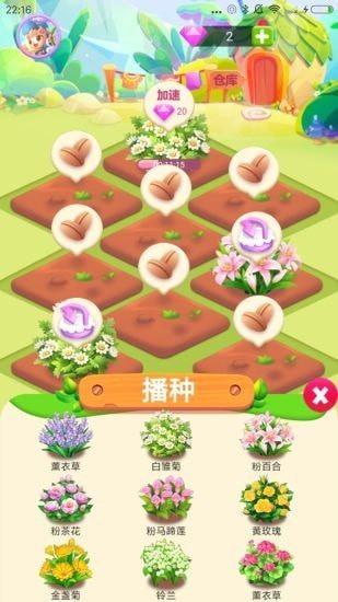 温暖花园截图2