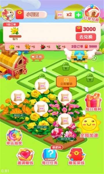 温暖花园截图3