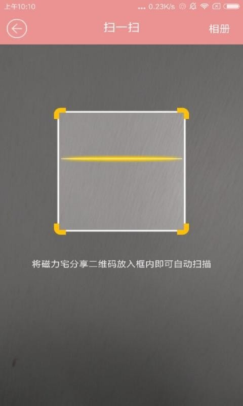 磁力宅截图3