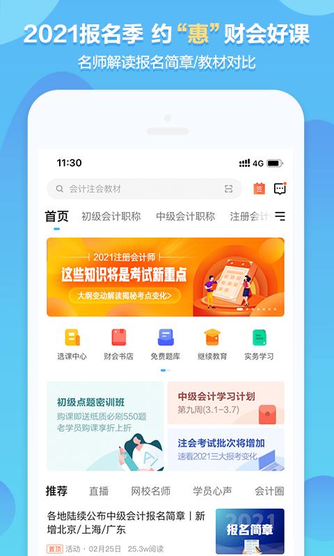 中华会计网校截图2