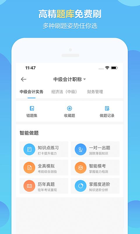 中华会计网校截图5