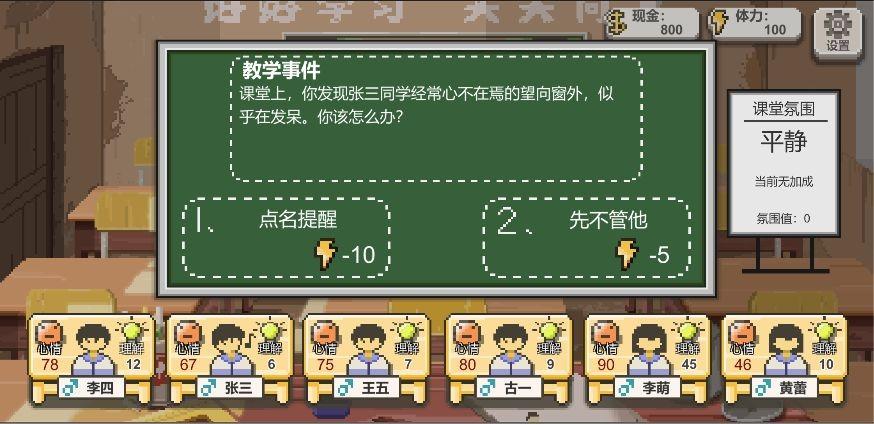 乡村老师截图5