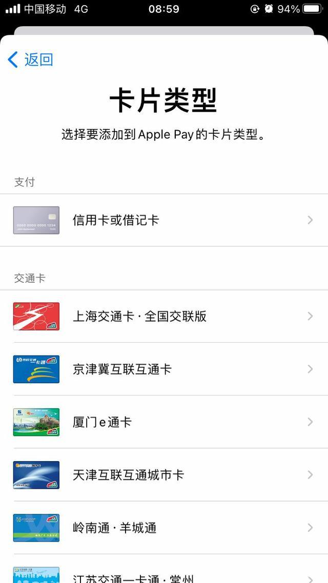 苹果Apple Pay上线新交通卡,全国260城通用