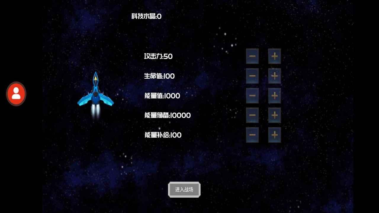 星际战场截图2
