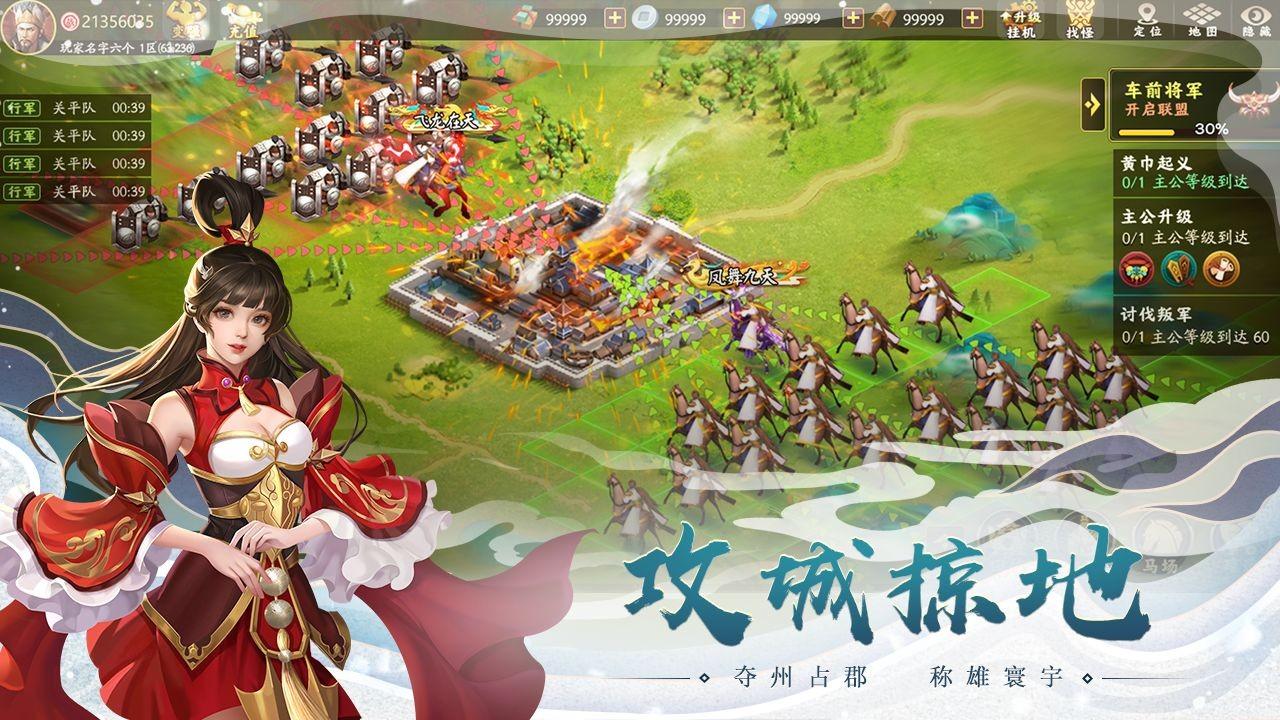 胡莱三国3截图5