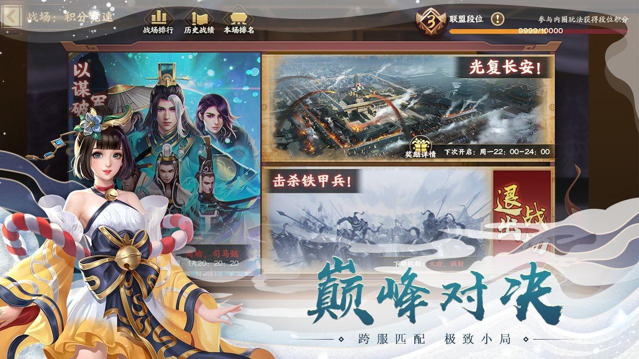 胡莱三国3截图2