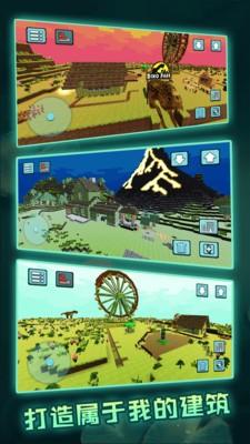 像素沙盒世界截图3