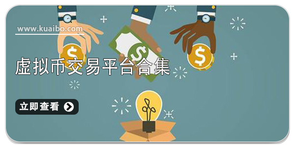 虚拟币交易平台合集
