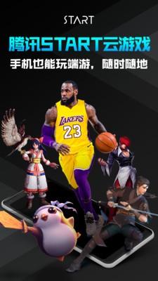 腾讯云游戏平台截图1