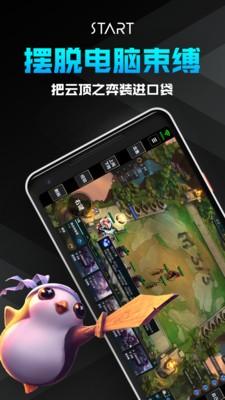 腾讯云游戏平台截图2