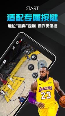 腾讯云游戏平台截图3