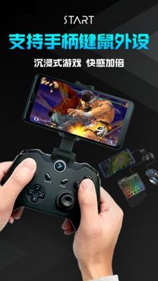腾讯云游戏平台截图4