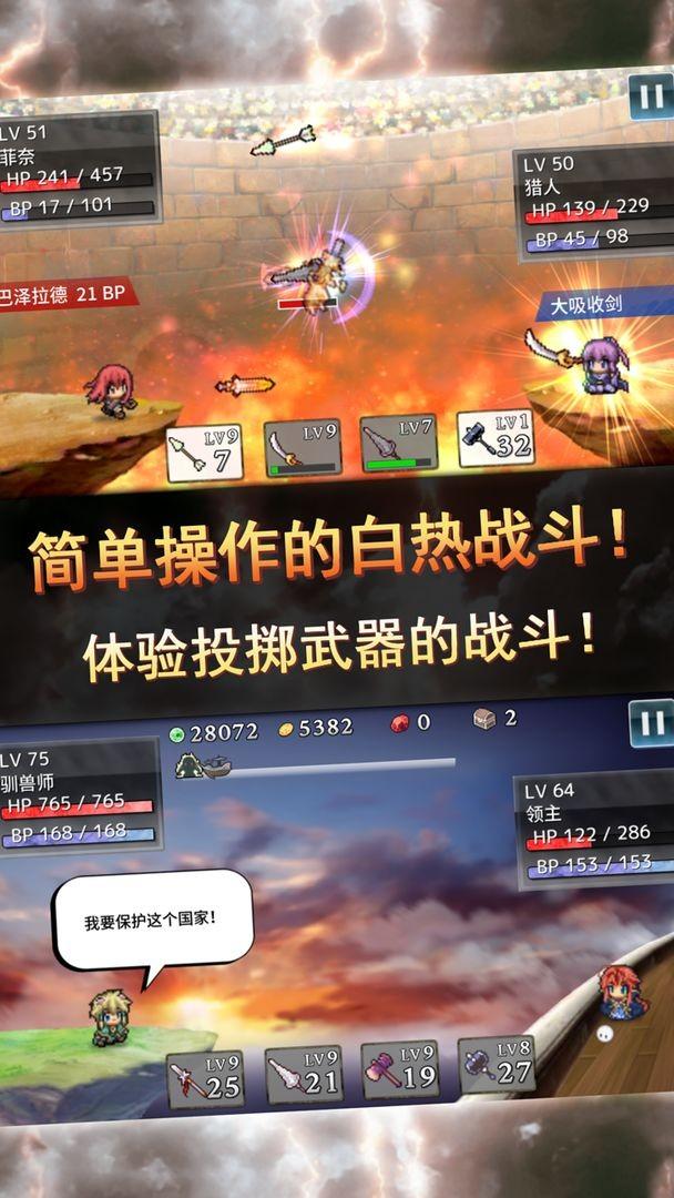武器投掷RPG2悠久之空岛截图2