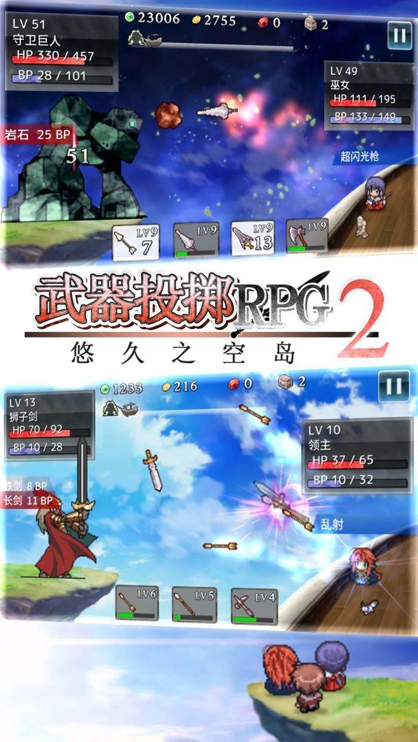 武器投掷RPG2悠久之空岛截图1