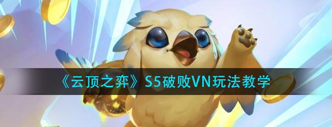 云顶之弈S5破败VN怎么上分-S5破败VN玩法教学