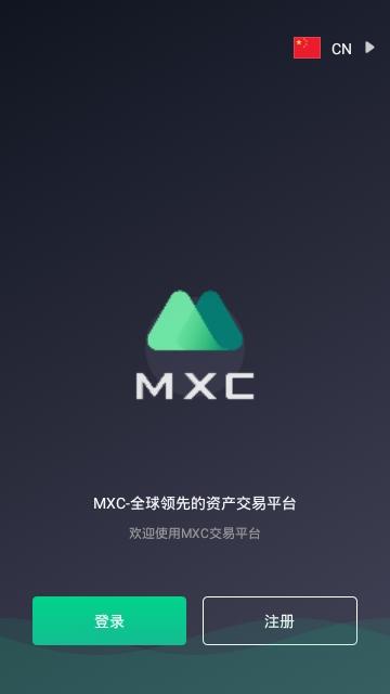 mxcpro截图1