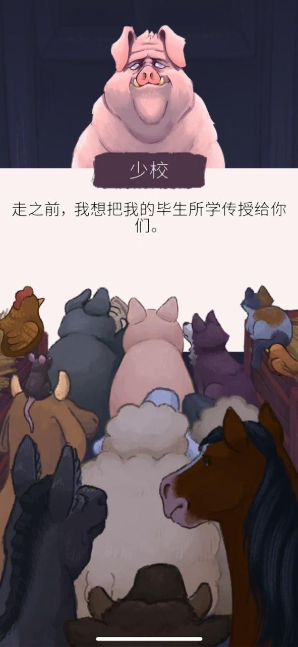 奥威尔的动物农场截图2
