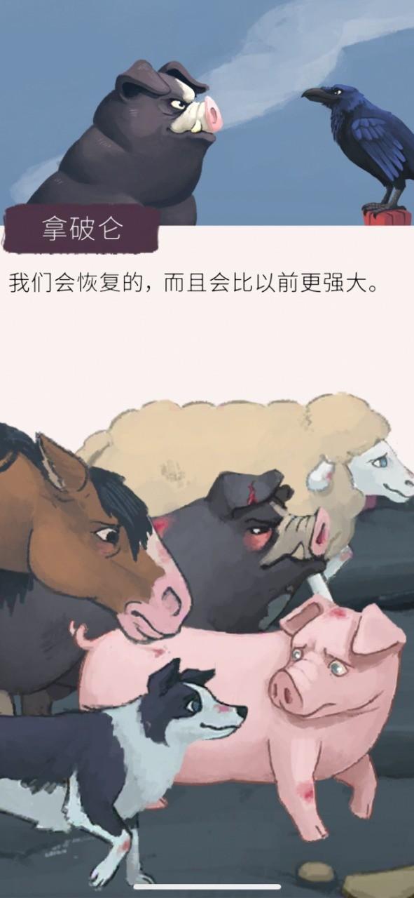奥威尔的动物农场截图5