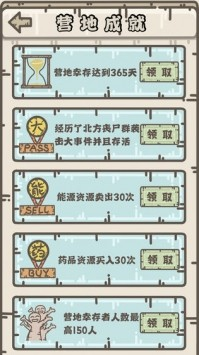 幸存者营地截图2