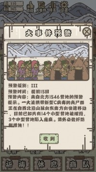 幸存者营地截图3