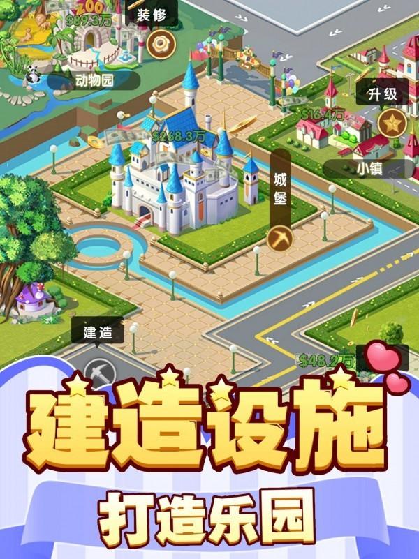 梦幻游乐场截图3