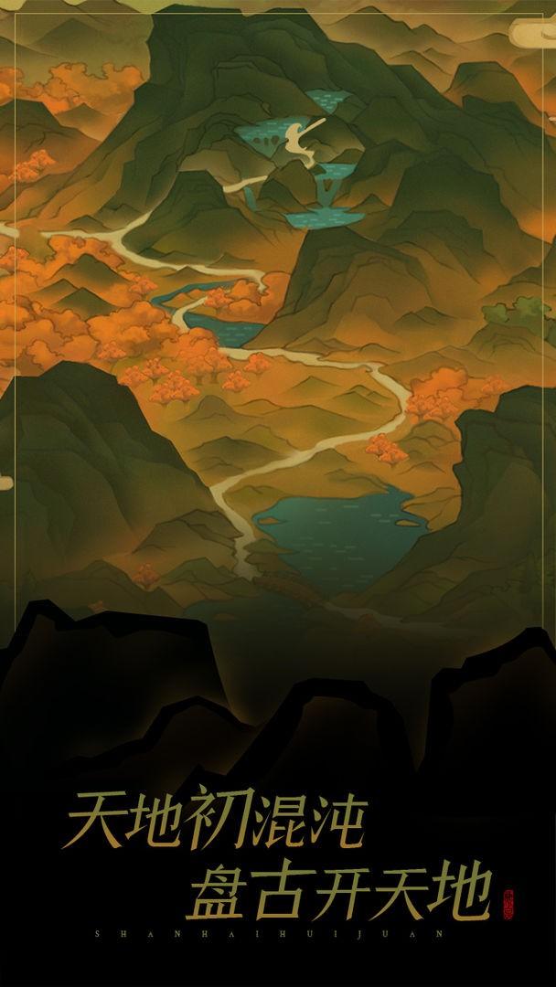 山海绘卷截图3